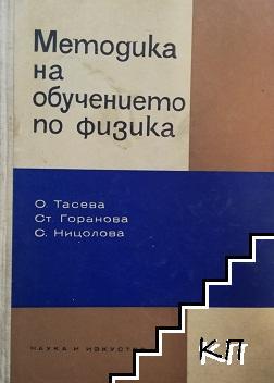 Методика на обучението по физика