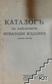 Каталогъ на най-новите Игнатови издания