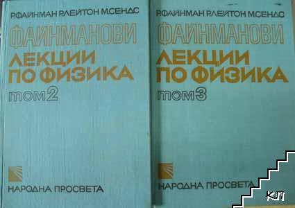 Файнманови лекции по физика. Том 2-3