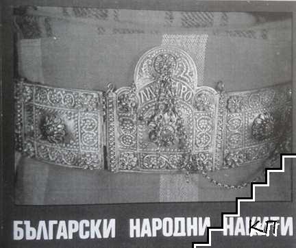 Български народни накити