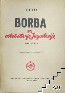 Borba za oslobodenje Jugoslavije