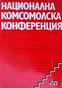 Национална комсомолска конференция