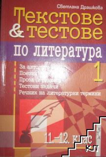 Текстове и тестове по литература за 11.-12. клас. Част 1