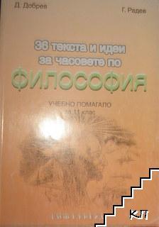 36 текста и идеи за часовете по философия
