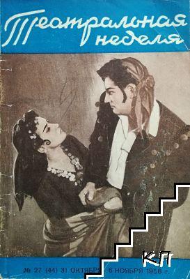 Театральная неделя. Бр. 27 / 1956