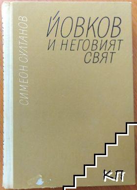 Йовков и неговият свят
