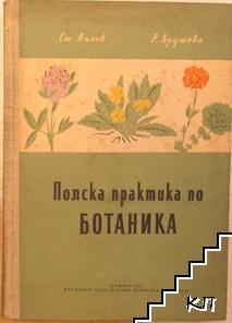 Полска практика по ботаника