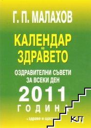 Календар на здравето 2011 г.