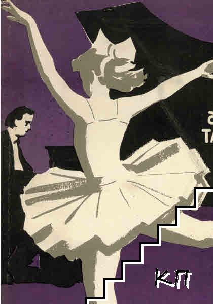 Музыка для занятий танцевального кружка