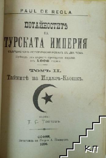 Потайностите на Турската империя. Томъ 1-2