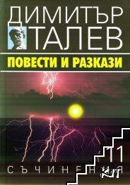 Съчинения в петнадесет тома. Том 11: Повести и разкази