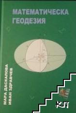 Математическа геодезия