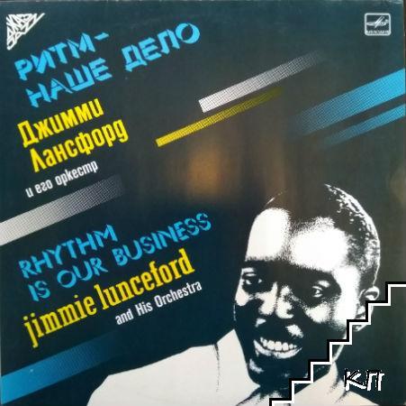 Джимми Лансфорд и его оркестр: Ритм - наше дело