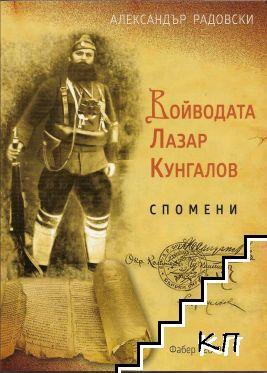 Войводата Лазар Кунгалов. Спомени