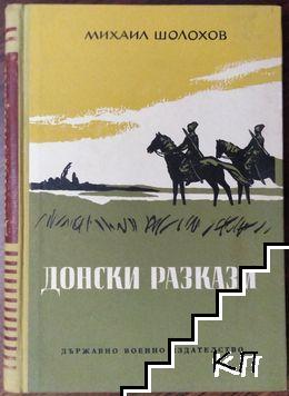 Донски разкази