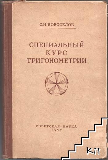 Специальный курс тригонометрии