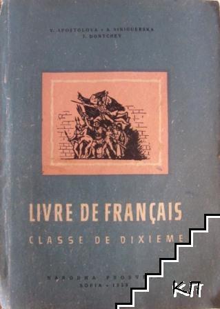 Livre de français classe de 9e