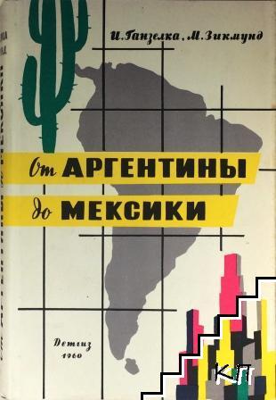 От Аргентины до Мексики. Книга 1