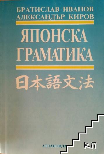Японска граматика