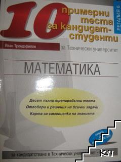 10 примерни теста по математика за кандидат-студенти за Технически университет