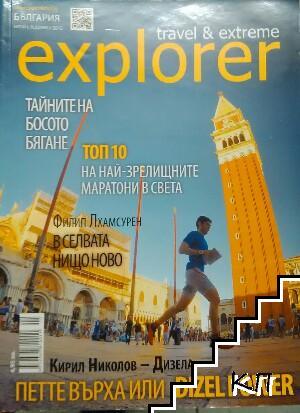Travel & Еxtreme Explorer. Бр. 1 / 2015
