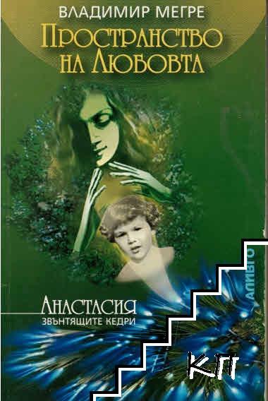 Звънтящите кедри на Русиа. Книга 3: Пространство на любовта