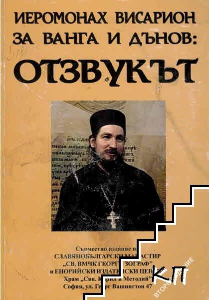 Иеромонах Висарион за Ванга и Дънов: Отзвукът