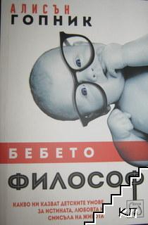 Бебето философ