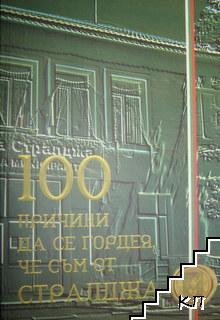 100 причини да се гордея, че съм от Стралджа