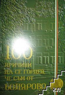 100 причини да се гордея, че съм от Болярово