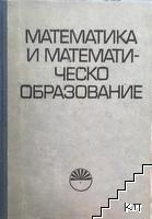Математика и математическо образование 1985