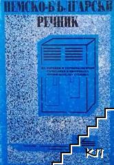 Немско-български речник на термини и терминологични съчетания в цифровата преносвателна техника
