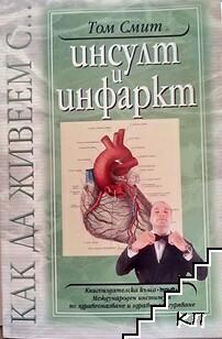 Инсулт и инфаркт