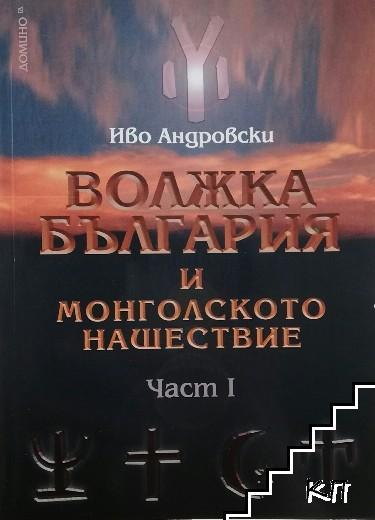 Волжка България и монголското нашествие. Част 1