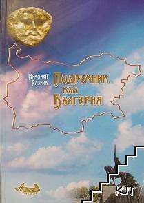 Подрумник към България