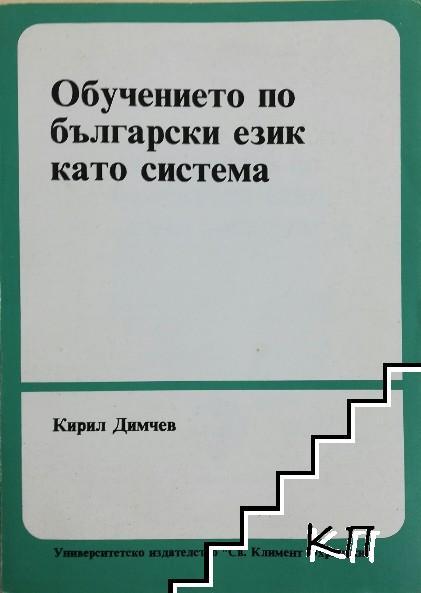 Обучението по български език като система