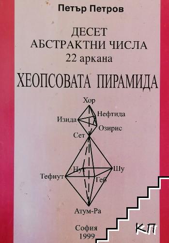 Десет абстрактни числа. 22 аркана. Хеопсовата пирамида