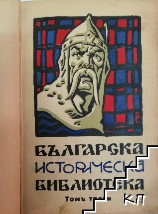 Българска историческа библиотека. Томъ 3