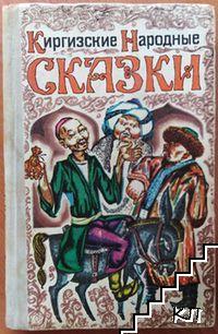 Киргизские народные сказки