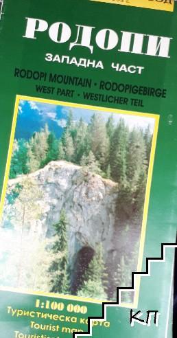 Родопи. Западна част / Rodopi Moutain - Rodopigebirge West Part - westlicher Teil