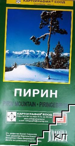 Пирин / Pirin Moutain