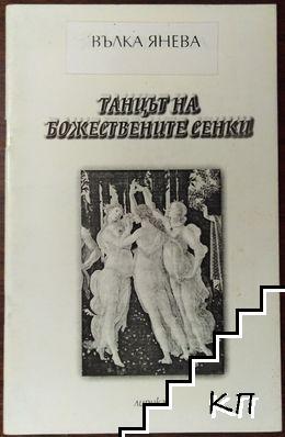 Танцът на божествените сенки