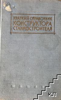 Краткий справочник конструктора-станкостроителя