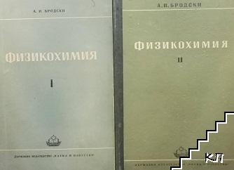Физикохимия в два тома. Том 1-2
