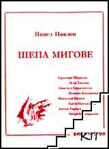 Шепа мигове. Том 1: Спомени за български актьори