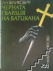 Черната гвардия на Ватикана