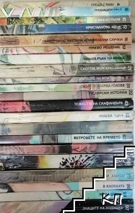 "Библиотека ""Галактика"". Комплект от 21 книги"