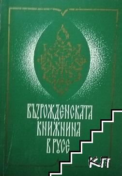 Възрожденската книжнина в Русе