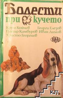 Болести при кучето