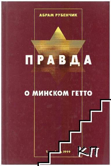 Правда о Минском гетто